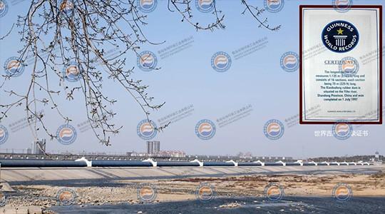 山东省临沂市小埠东橡胶坝,获吉尼斯世界纪录