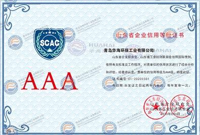 山东省企业信用等级证书AAA