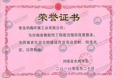 """""""河南省水利学会""""颁发荣誉证书"""
