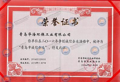 """""""青岛市诚信企业""""荣誉证书"""