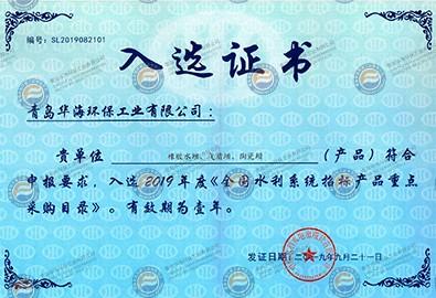 《全国水利系统招标产品重点采购目录》入选证书