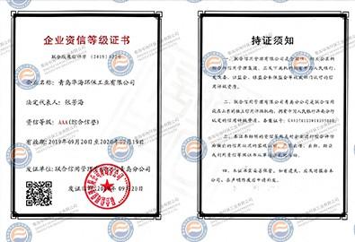 山东省企业资信等级证书AAA