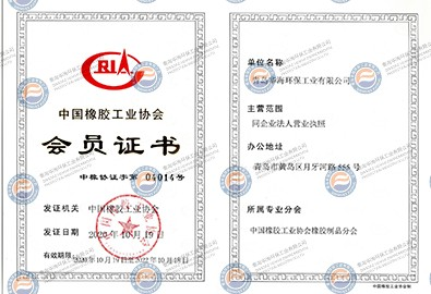 中国橡胶工业协会会员证书