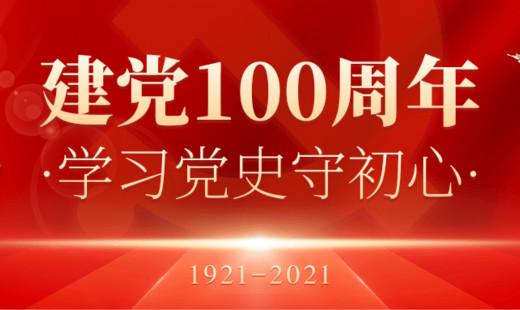 热烈庆祝中国共产党百年华诞!初心不改,未来同在