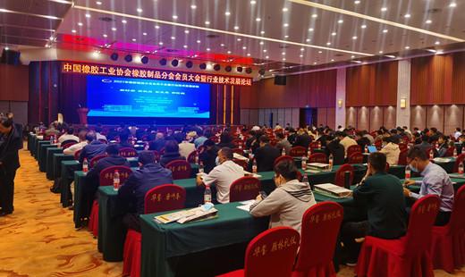 华海参加2021年中国橡胶工业协会橡胶制品分会会员大会暨行业技术发展论坛